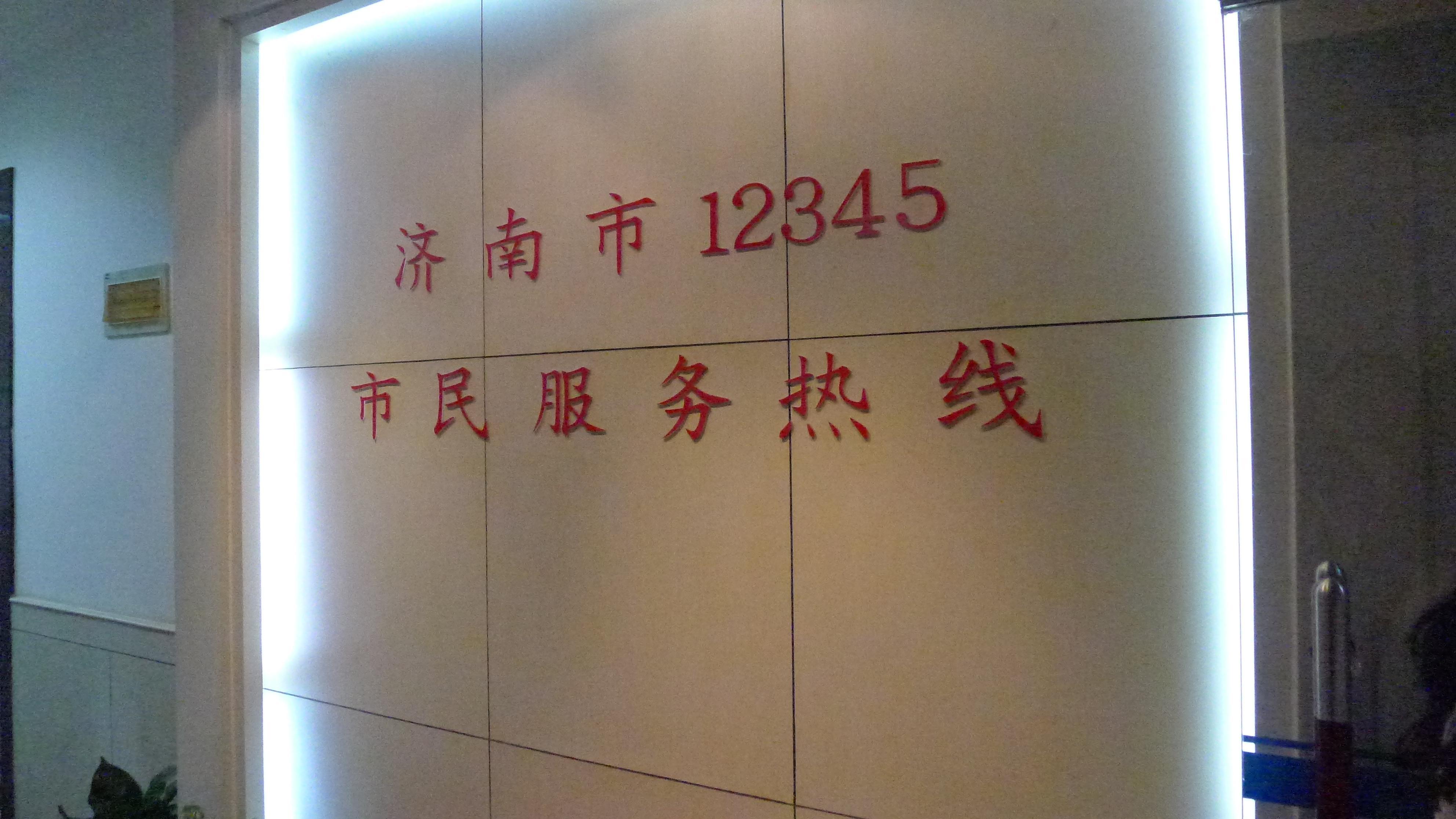 """""""12345""""热线 助力泉城百姓排忧解难的一汪清泉"""