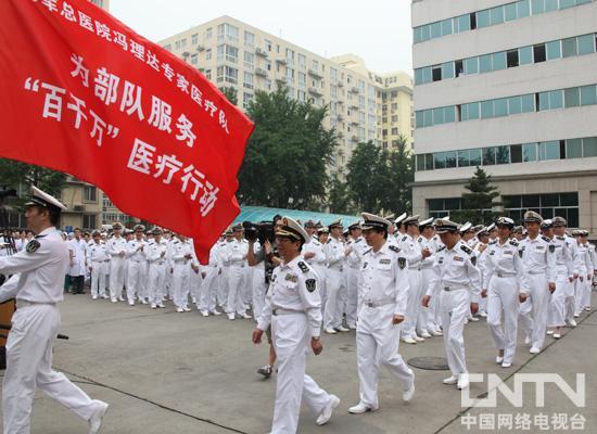 """海军总医院为部队服务""""百千万""""医疗行动"""