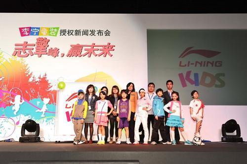 李宁儿童品牌授权新闻发布会在京召开