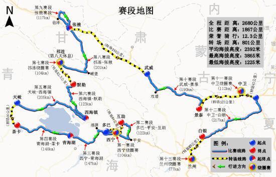 2012年环青海湖国际公路自行车赛全程路线图