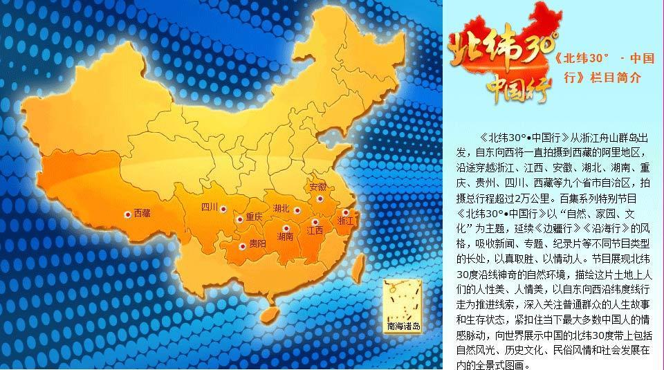 《北纬30度中国行》视频全集   远方的家北纬30度中国行都有哪些城市
