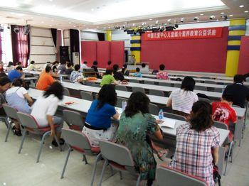 中国儿童中心教育活动部老师主持讲座