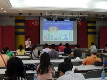 中国传媒大学张洁老师主讲