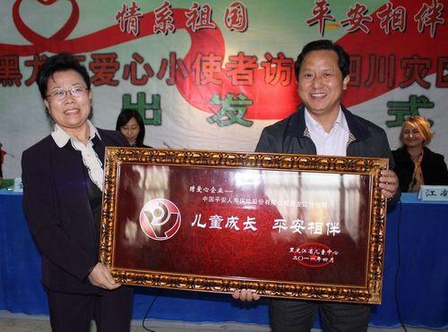 黑龙江省儿童中心向爱心企业中国平安人寿黑龙江分公司赠牌