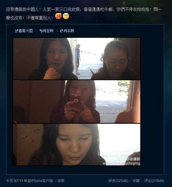 徐濠萦微博惹议 网友狂插其中国人没素质论