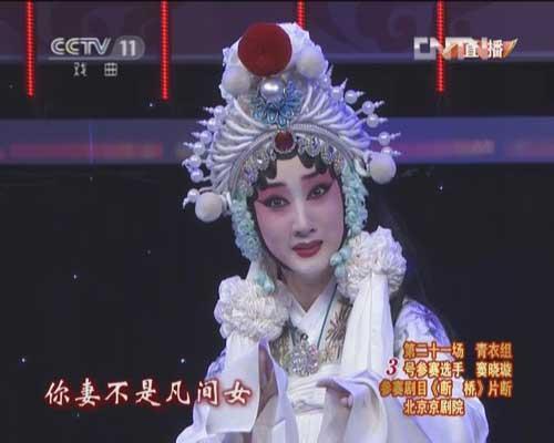 窦晓璇复赛参赛剧目《断桥》
