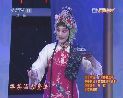 朱虹复赛参赛剧目《游龙戏凤》