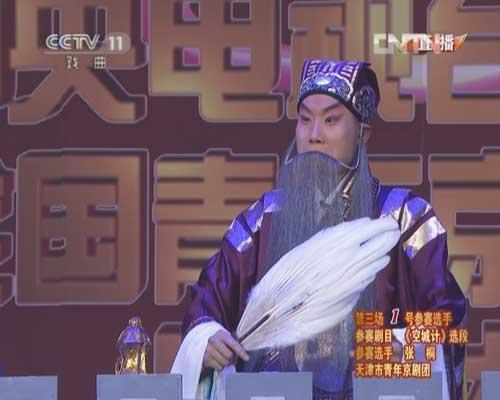 张桐复赛参赛剧目《空城计》