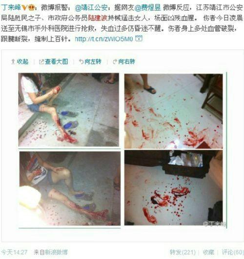 网曝江苏靖江官二代女子34 官方称系戳伤