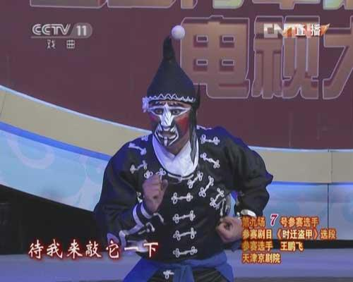 王鹏飞复赛参赛剧目《时迁盗甲》