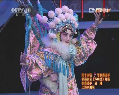 吕琳复赛参赛剧目《芦林坡》
