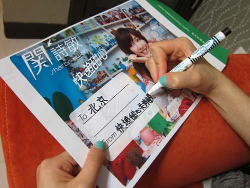 关诗敏填写目的地——北京