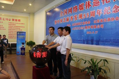 中国芝麻香发现55周年纪念活动启动仪式