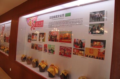 花冠集团酒文化展厅
