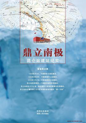 鼎立南极:昆仑站建站纪实