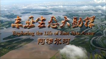 《东亚生态大勘探》