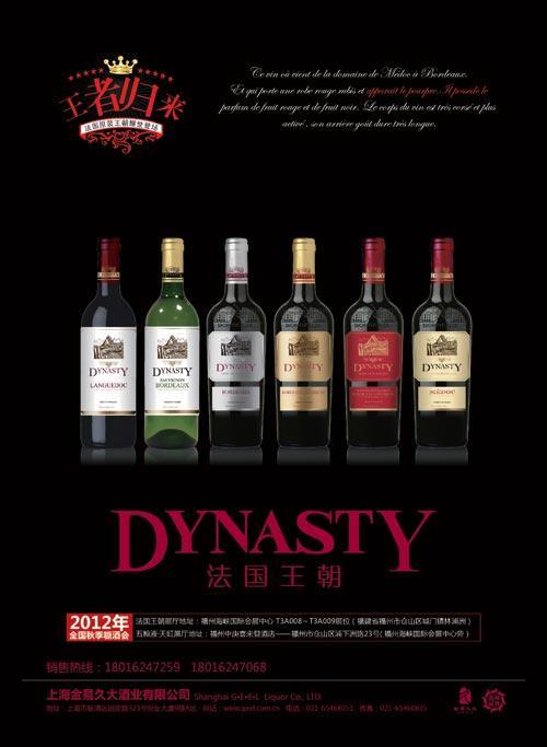 法国王朝葡萄酒形象广告