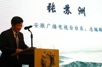 安徽广播电视台党委书记、台长兼总编辑张苏洲
