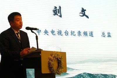 央视纪录频道总监刘文