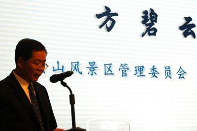 黄山风景区管理委员会党委副书记方碧云