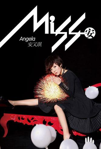 安又琪新专辑《Miss安》火热预购