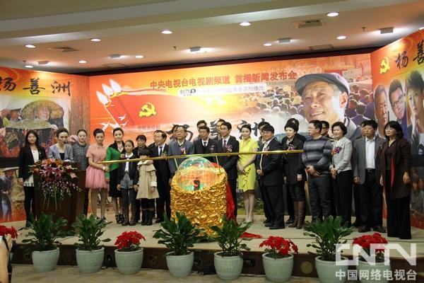 《杨善洲》全体主创出席发布会