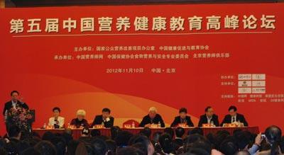 第五届中国营养健康教育高峰论坛开幕式现场