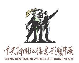 中央新影集團
