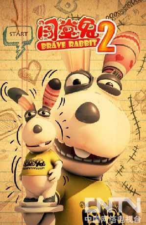 三维动画电影《闯堂兔2》或将在2013年公映