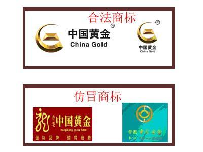 香港中国黄金标志_香港中国黄金是什么标志呢-