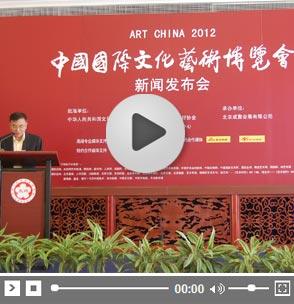 <center><font size=2><b>ART CHINA 2012<BR>中国国际文化艺术博览会新闻发布会</b></font></center>