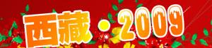 西藏2009