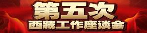 第五次西藏工作座谈会