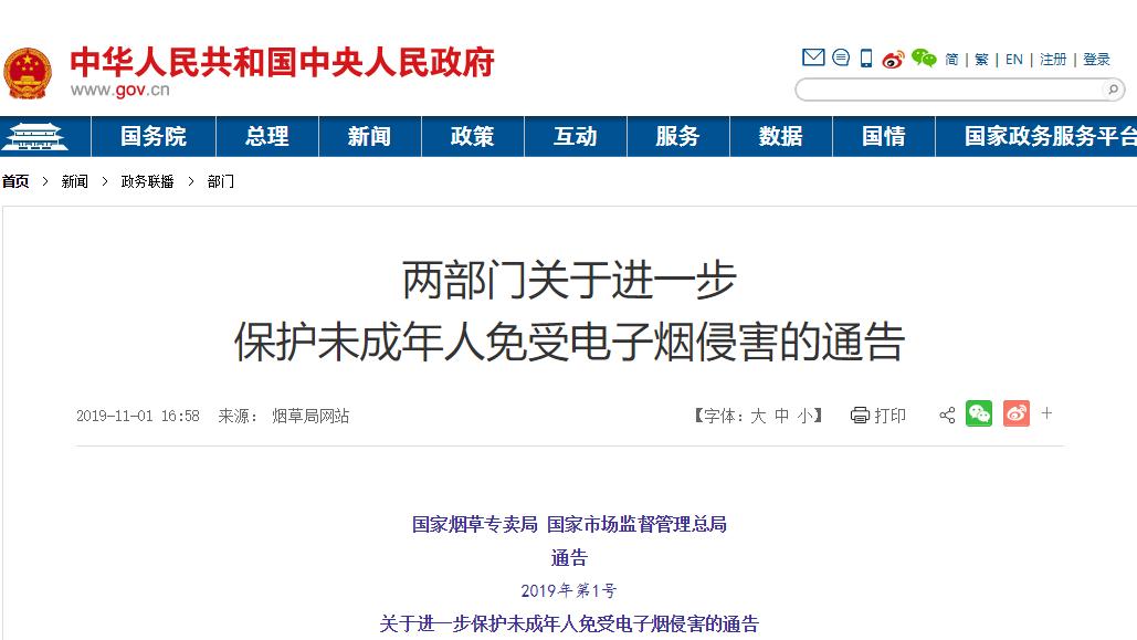 """河南卫辉校门口文具店卖电子烟给小学生 10岁已成""""老烟民""""?"""