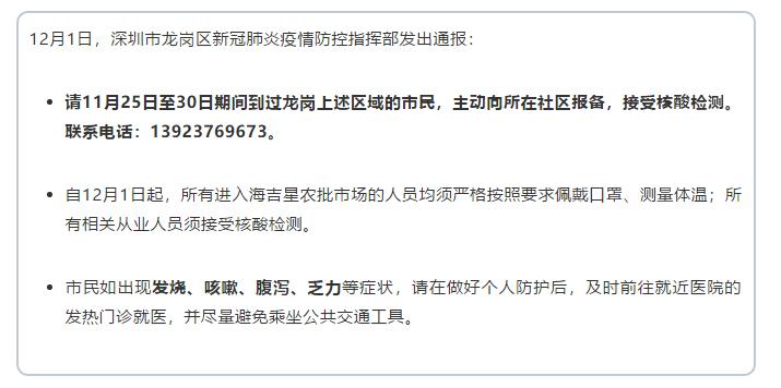 深圳新增1例新冠肺炎输入病例 为港籍货车司机!在深活动轨迹公布