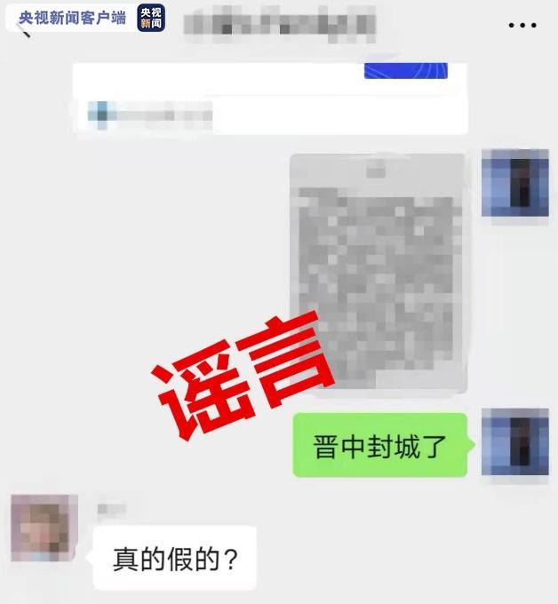 """山西长治一男子发布""""晋中封城""""谣言被行政拘留7日"""