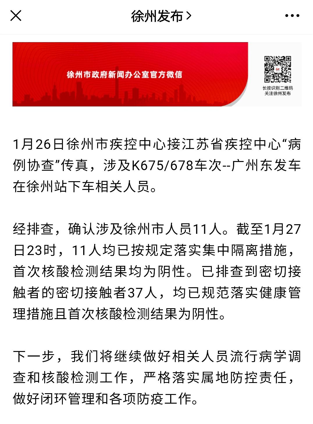 """江苏徐州发布关于""""病例协查""""情况通报 涉及徐州市人员11人"""
