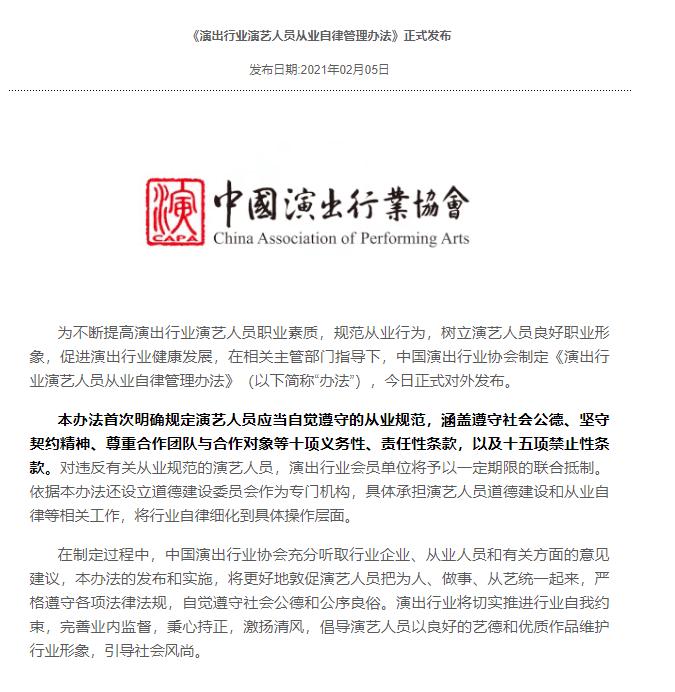 中国演出行业协会:劣迹艺人可被永久抵制 复出需报批