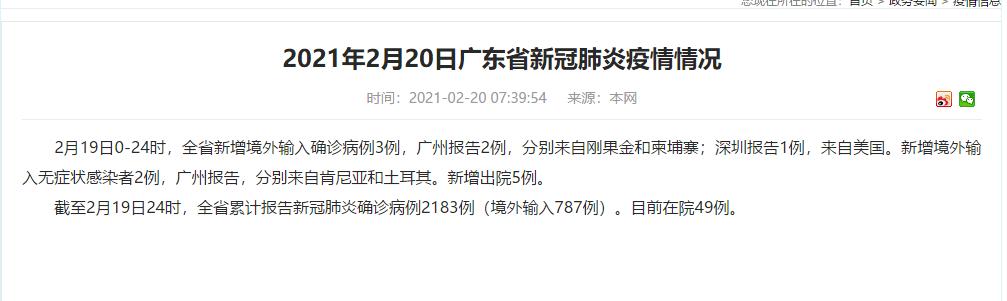 广东新增3例境外输入确诊病例 2例境外输入无症状感染者