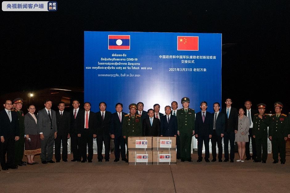 中国援老挝新冠肺炎疫苗运抵万象