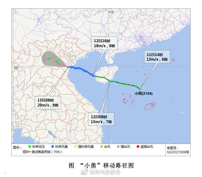 """【台风实施路径】👉台风""""小熊""""13日登陆越南 对海南省影响结束"""