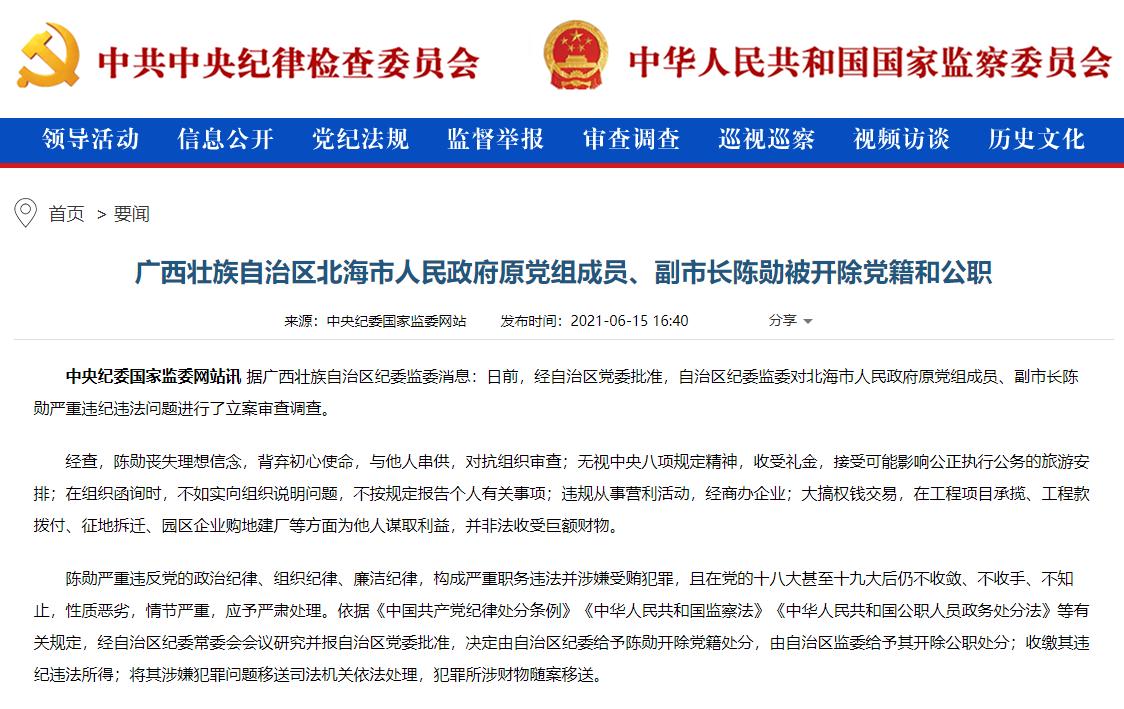 广西壮族自治区北海市人民政府原党组成员、副市长陈勋被开除党籍和公职
