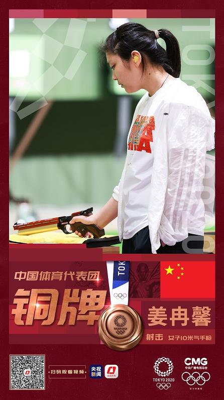 姜冉馨夺得射击女子10米气手枪铜牌