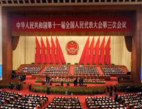 <center> China starts parliament session</center>