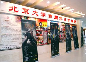 <br>&nbsp;&nbsp;&nbsp;&nbsp;2009年5月12日晚,在汶川大地震一周年的特殊日子里,文献纪录电影《人民至上》,走进在中国近代史上具有影响深远的学府――北京大学。千余名师生在北大百年讲堂一起观看了这部纪录电影,在泪水与掌声中重温了中国人民波澜壮阔的抗震救灾历程,表达了对遇难同胞的深切悼念。