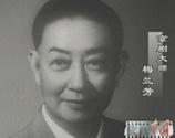 百年�典梅�m芳(一)