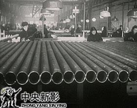 第一根无缝钢管诞生,是新中国重工业发展的重大标志。