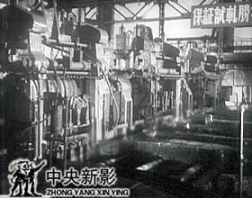 1953年11月大型轧钢厂建成