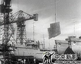 鞍钢生产的钢铁源源不断地支持了国家建设――轮船制造