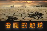 第28届中国电影金鸡奖最佳科教片《变暖的地球》